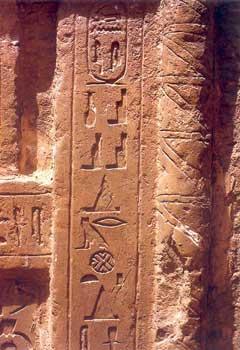 Mastaba de Jenu. Finales de la dinastía VI. Detalle del montante derecho de la puerta falsa de Sien-Unis donde aparece el título de