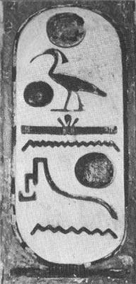 Cartela de Siptah que sobrevivió grabada en la puerta de su tumba VR 47, conteniendo su -Nombre de Nisut-bity- o Rey del Alto y Bajo Egipto: Ajenrâ-Sotepenrâ