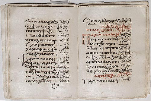 Coptic; Possibly from the Dayr al-Suriyan (Monastery of the Syrians), Wadi an-Natrun, Egypt; Written and illustrated in Egypt; Written in Coptic, with Arabic in the margins, in black and red Paper; H. 8 7/8 in. (22.5 cm), W. 6 5/8 in. (16.8 cm); 44 leaves, Rogers Fund, 1919 (19.196.3)) - (Copto; Posiblemente procedente de Dayr al-Suriyan (Monasterio de los Sirios), Wadi an-Natrun, Egipto; escrito e ilustrado en Egipto; escrito en Copto, con Árabe en los márgenes, en negro y rojo; 22,5 cm x 16,8 cm; 44 hojas Rogers Fund,1919) - (Imagen cortesía de The Metropolitan Museum of Art (New York) www.metmuseum.org